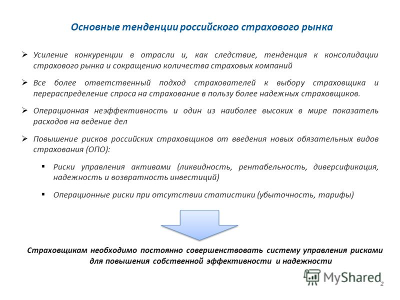 Основные тенденции российского страхового рынка 2 Усиление конкуренции в отрасли и, как следствие, тенденция к консолидации страхового рынка и сокращению количества страховых компаний Все более ответственный подход страхователей к выбору страховщика