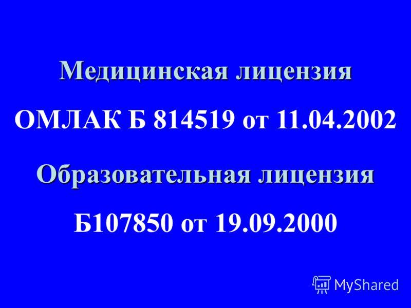 Медицинская лицензия ОМЛАК Б 814519 от 11.04.2002 Образовательная лицензия Б107850 от 19.09.2000