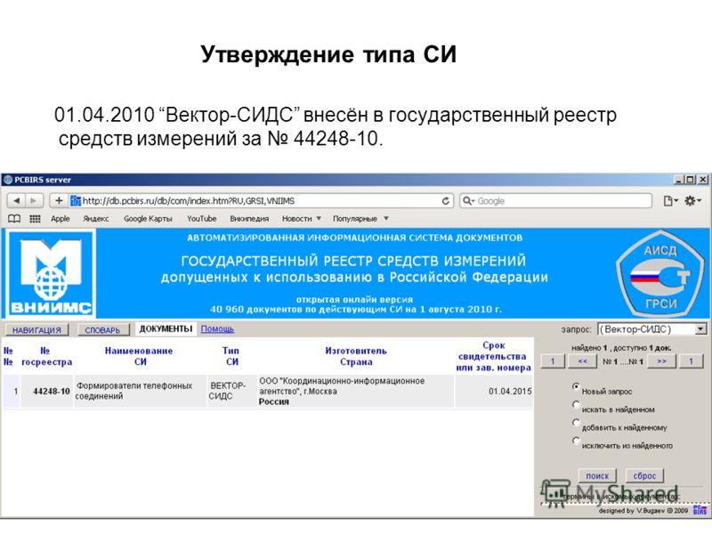 Утверждение типа СИ 01.04.2010 Вектор-СИДС внесён в государственный реестр средств измерений за 44248-10.