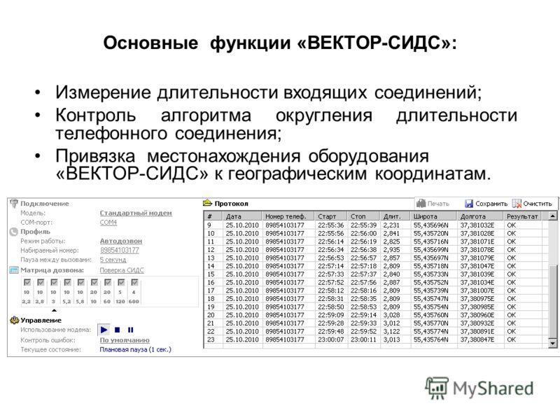 Основные функции «ВЕКТОР-СИДС»: Измерение длительности входящих соединений; Контроль алгоритма округления длительности телефонного соединения; Привязка местонахождения оборудования «ВЕКТОР-СИДС» к географическим координатам.