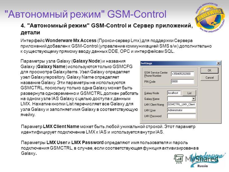 3. Основные параметры настройки для использования беспроводных решений WW: 1. GSM-Control: -требуется стандартный GSM модем для подключения к порту COM на ПК, на кот. функционирует GSM-Control; -на GSM модеме возможность использования одной и той же