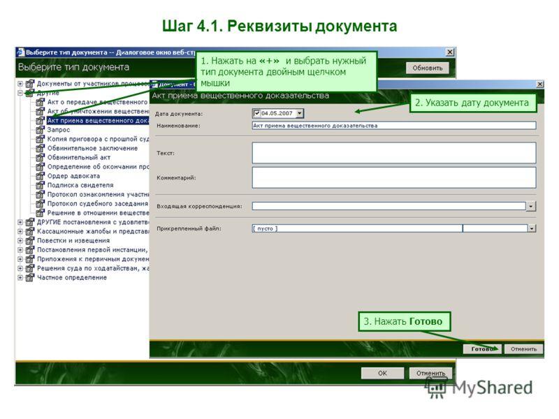 Шаг 4.1. Реквизиты документа 1. Нажать на «+» и выбрать нужный тип документа двойным щелчком мышки 2. Указать дату документа 3. Нажать Готово