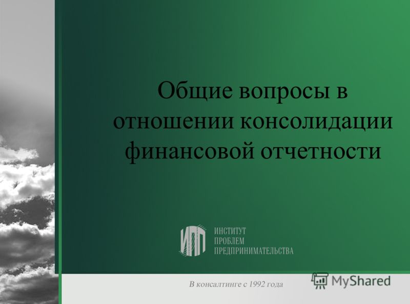 Общие вопросы в отношении консолидации финансовой отчетности