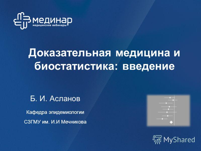 biostat100a lecture1