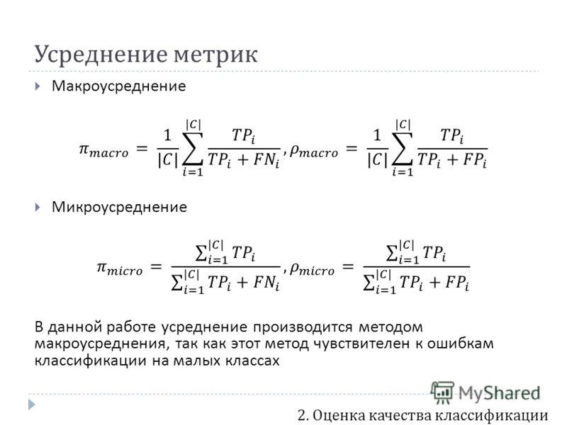 Усреднение метрик 2. Оценка качества классификации