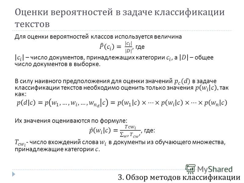 Оценки вероятностей в задаче классификации текстов 3. Обзор методов классификации