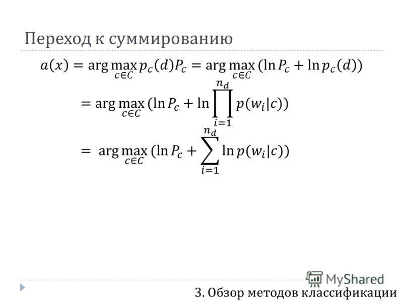 Переход к суммированию 3. Обзор методов классификации