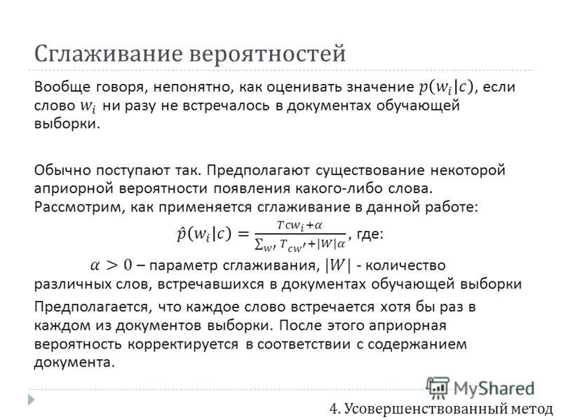 Сглаживание вероятностей 4. Усовершенствованный метод