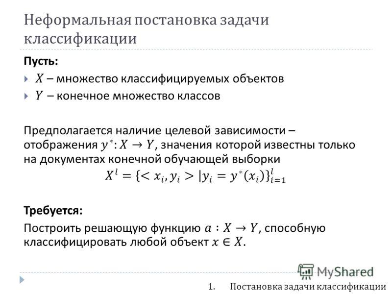 Неформальная постановка задачи классификации 1.Постановка задачи классификации