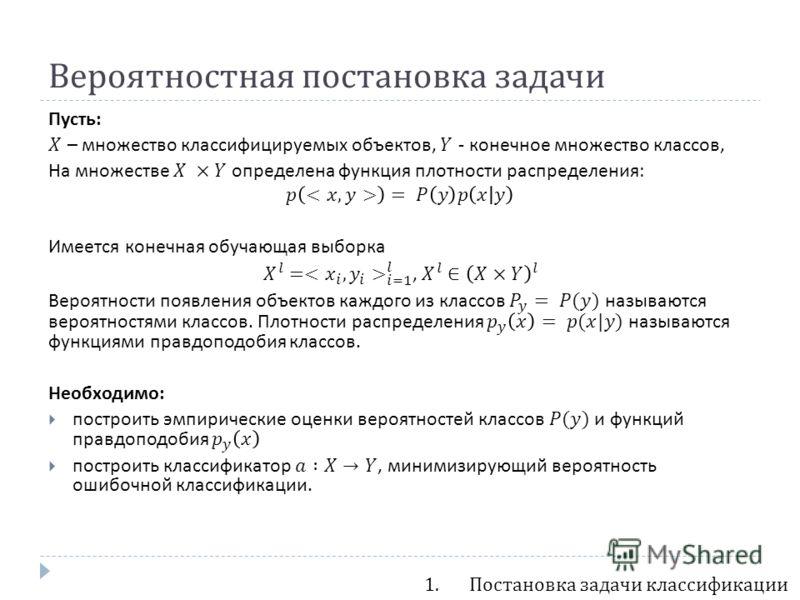 Вероятностная постановка задачи 1.Постановка задачи классификации