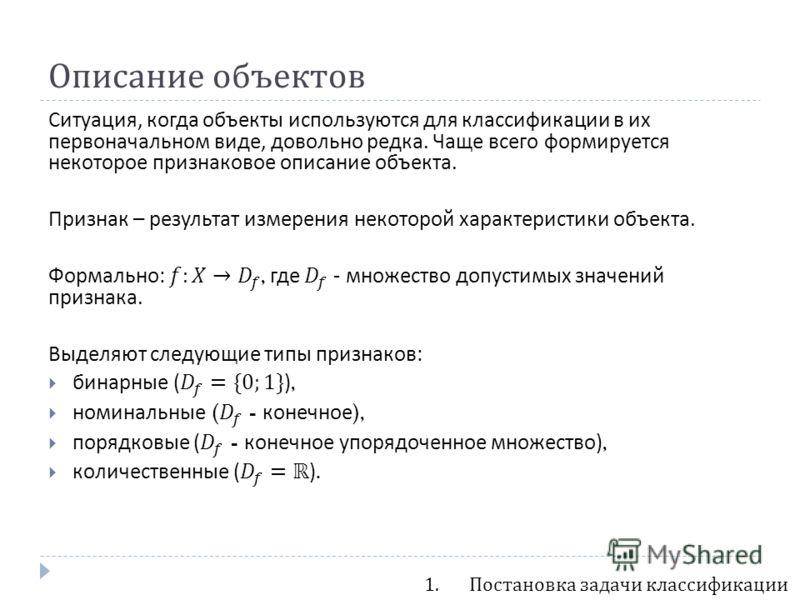 Описание объектов 1.Постановка задачи классификации