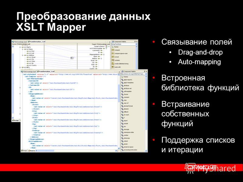 Преобразование данных XSLT Mapper Связывание полей Drag-and-drop Auto-mapping Встроенная библиотека функций Встраивание собственных функций Поддержка списков и итерации