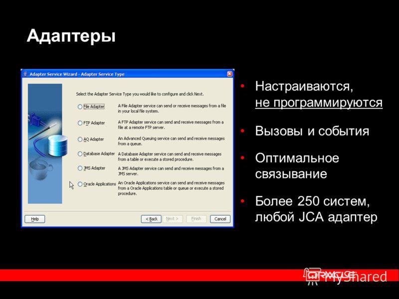 Адаптеры Настраиваются, не программируются Вызовы и события Оптимальное связывание Более 250 систем, любой JCA адаптер