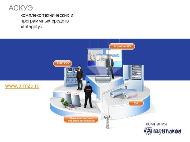 АСКУЭ комплекс технических и программных средств «Integrity» www.arm2u.ru компания «Аналитика»