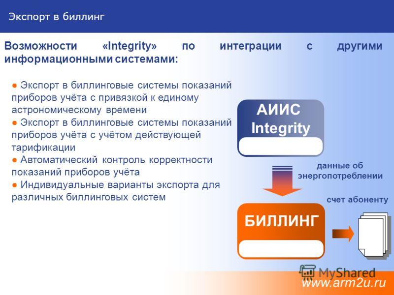 Экспорт в биллинг www.arm2u.ru БИЛЛИНГ данные об энергопотреблении счет абоненту Экспорт в биллинговые системы показаний приборов учёта с привязкой к единому астрономическому времени Экспорт в биллинговые системы показаний приборов учёта с учётом дей