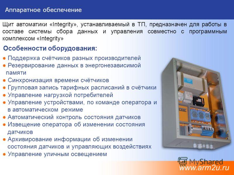 Аппаратное обеспечение Поддержка счётчиков разных производителей Резервирование данных в энергонезависимой памяти Синхронизация времени счётчиков Групповая запись тарифных расписаний в счётчики Управление нагрузкой потребителей Управление устройствам