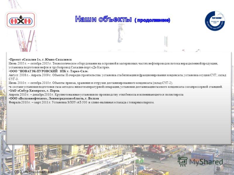 20 Проект « Сахалин 1 », г. Южно-Сахалинск Июнь 2005 г. – октябрь 2005 г. Технологическое оборудование на островной и материковых частях нефтепроводов потока неразделенной продукции, установка подготовки нефти и трубопровод Сахалин-порт « Де Кастри »