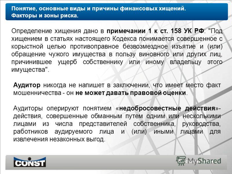 Константа | Холдинг Определение хищения дано в примечании 1 к ст. 158 УК РФ:
