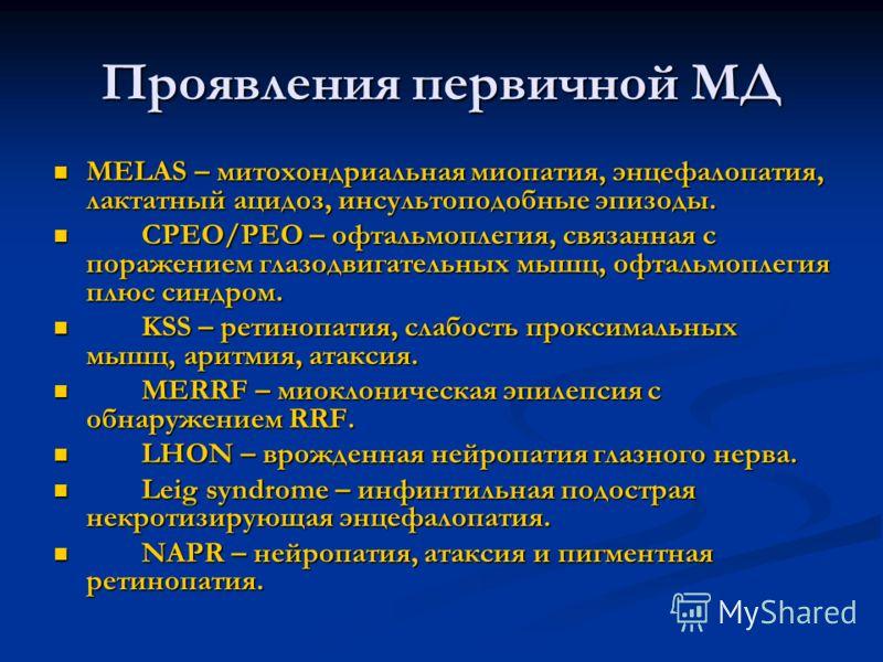 Проявления первичной МД MELAS – митохондриальная миопатия, энцефалопатия, лактатный ацидоз, инсультоподобные эпизоды. MELAS – митохондриальная миопатия, энцефалопатия, лактатный ацидоз, инсультоподобные эпизоды. CPEO/PEO – офтальмоплегия, связанная с
