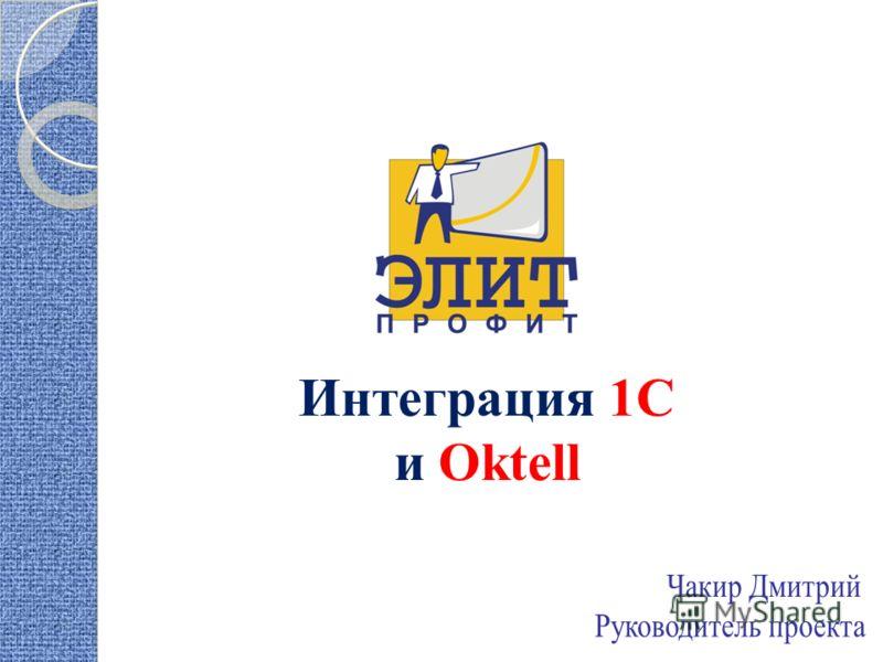 Интеграция 1C и Oktell