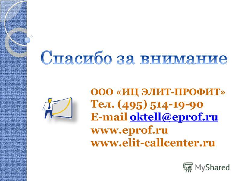 ООО «ИЦ ЭЛИТ-ПРОФИТ» Тел. (495) 514-19-90 E-mail oktell@eprof.ruoktell@eprof.ru www.eprof.ru www.elit-callcenter.ru