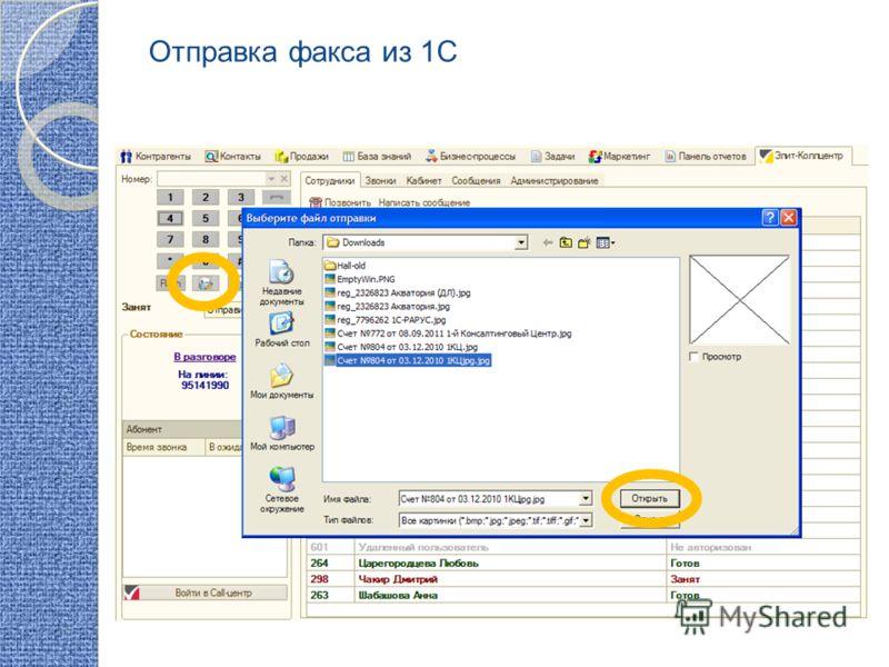 Отправка факса из 1С