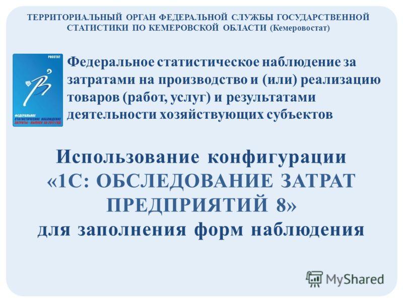 Территориальный орган федеральной службы государственной статистики по московской о