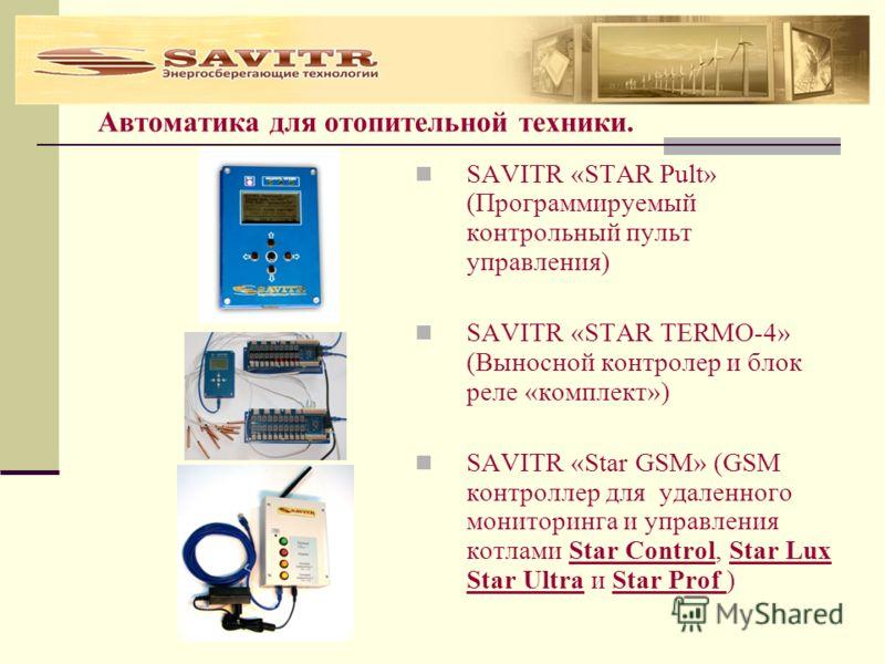 Автоматика для отопительной техники. SAVITR «STAR Pult» (Программируемый контрольный пульт управления) SAVITR «STAR TERMO-4» (Выносной контролер и блок реле «комплект») SAVITR «Star GSM» (GSM контроллер для удаленного мониторинга и управления котлами