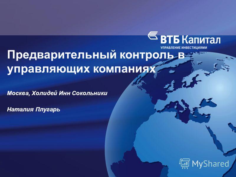 Slide 1 Предварительный контроль в управляющих компаниях Москва, Холидей Инн Сокольники Наталия Плугарь