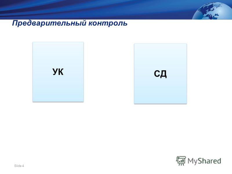 Slide 4 Предварительный контроль УК СД