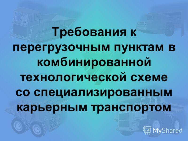 Требования к перегрузочным пунктам в комбинированной технологической схеме со специализированным карьерным транспортом