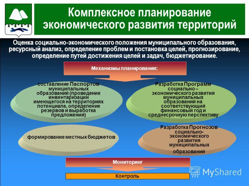 Комплексное планирование экономического развития территорий Оценка социально-экономического положения муниципального образования, ресурсный анализ, определение проблем и постановка целей, прогнозирование, определение путей достижения целей и задач, б