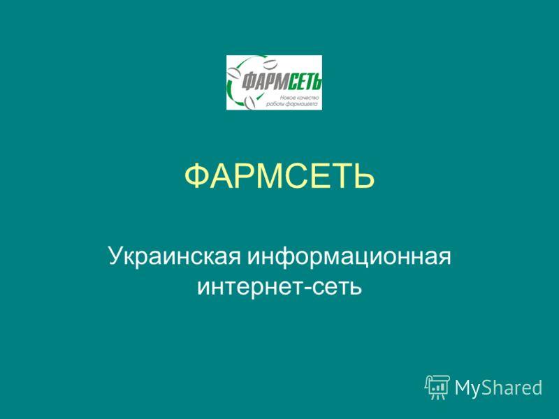ФАРМСЕТЬ Украинская информационная интернет-сеть