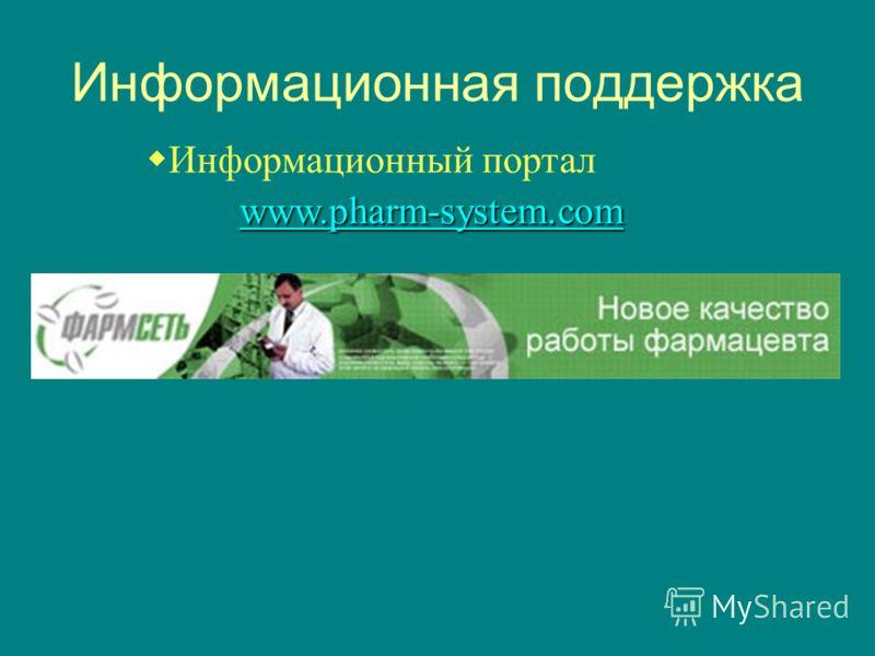 Информационная поддержка Информационный портал www.pharm-system.com www.pharm-system.com www.pharm-system.com