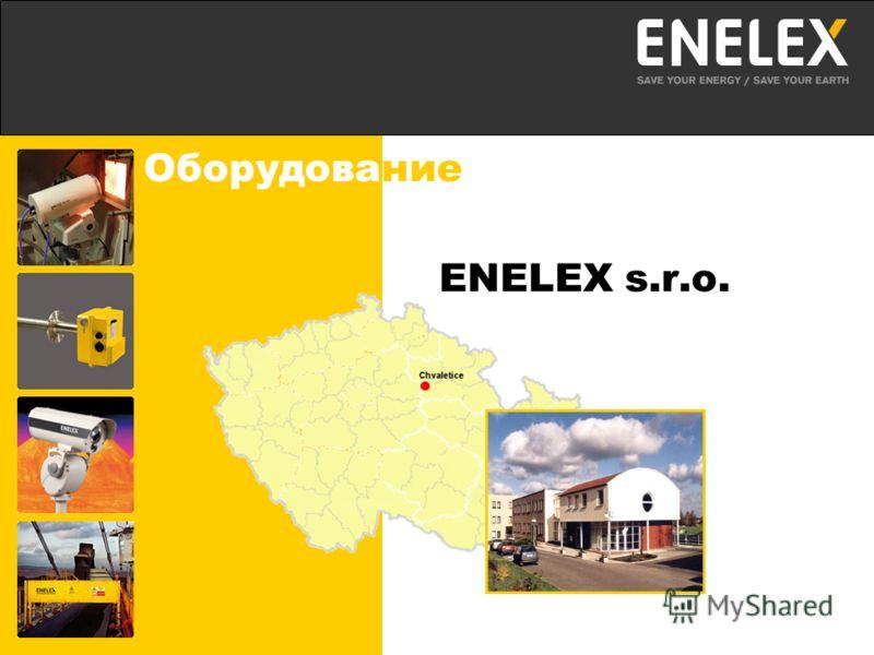 ENELEX s.r.o. Оборудование