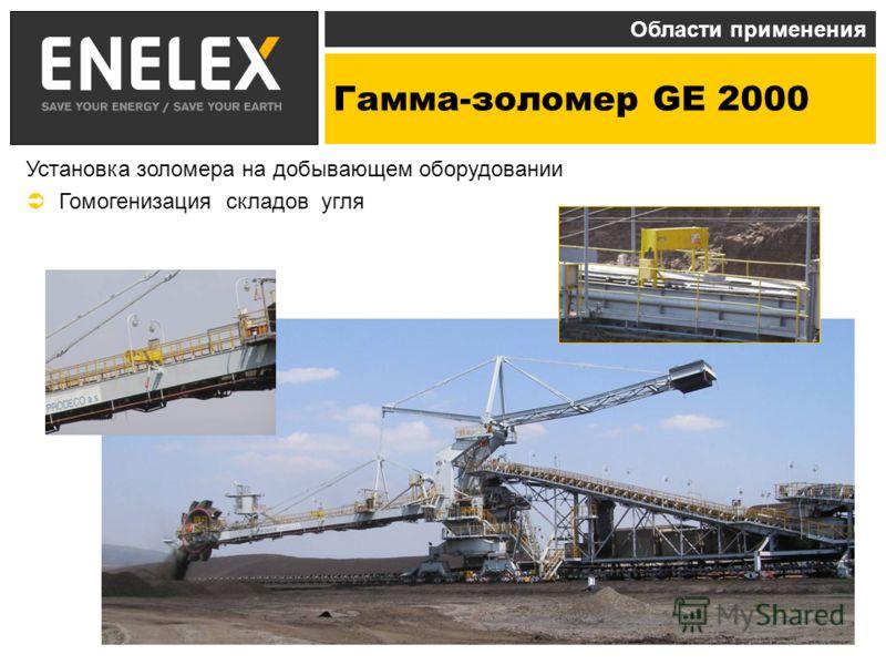 Гамма-золомер GE 2000 Установка золомера на добывающем оборудовании Гомогенизация складов угля Области применения