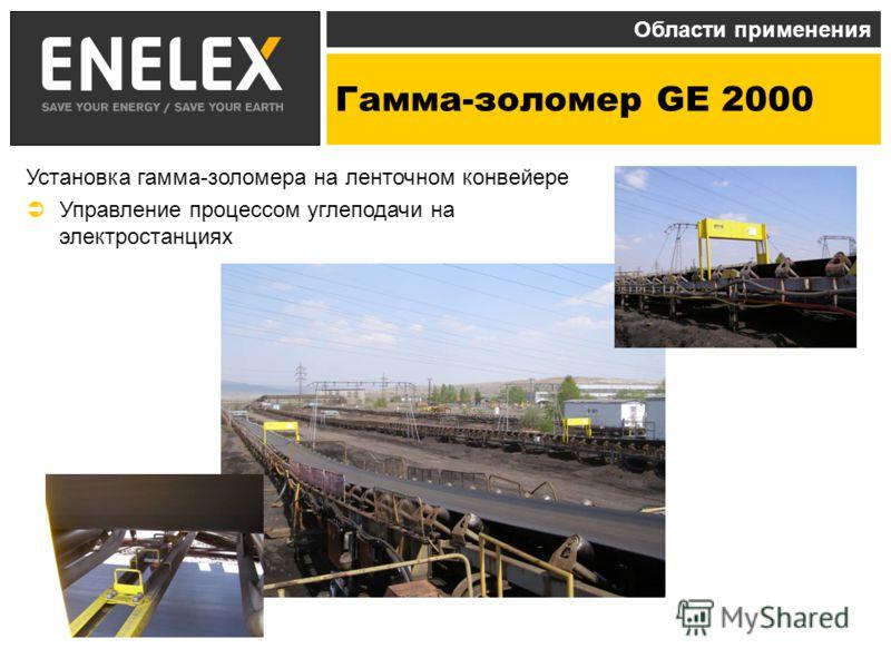 Гамма-золомер GE 2000 Установка гамма-золомера на ленточном конвейере Управление процессом углеподачи на электростанциях Области применения