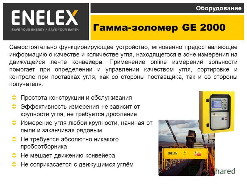 Гамма-золомер GE 2000 Простота конструкции и обслуживания Эффективность измерения не зависит от крупности угля, не требуется дробление Измерение угля любой крупности, начиная от пыли и заканчивая рядовым Не требуется абсолютно никакого пробоотборника