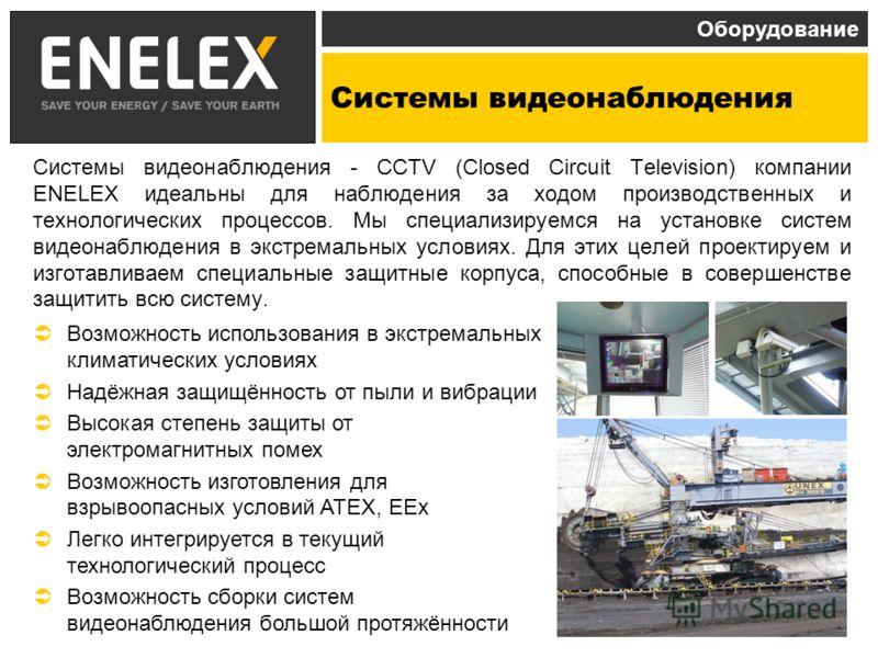 Системы видеонаблюдения Системы видеонаблюдения - CCTV (Closed Circuit Television) компании ENELEX идеальны для наблюдения за ходом производственных и технологических процессов. Мы специализируемся на установке систем видеонаблюдения в экстремальных