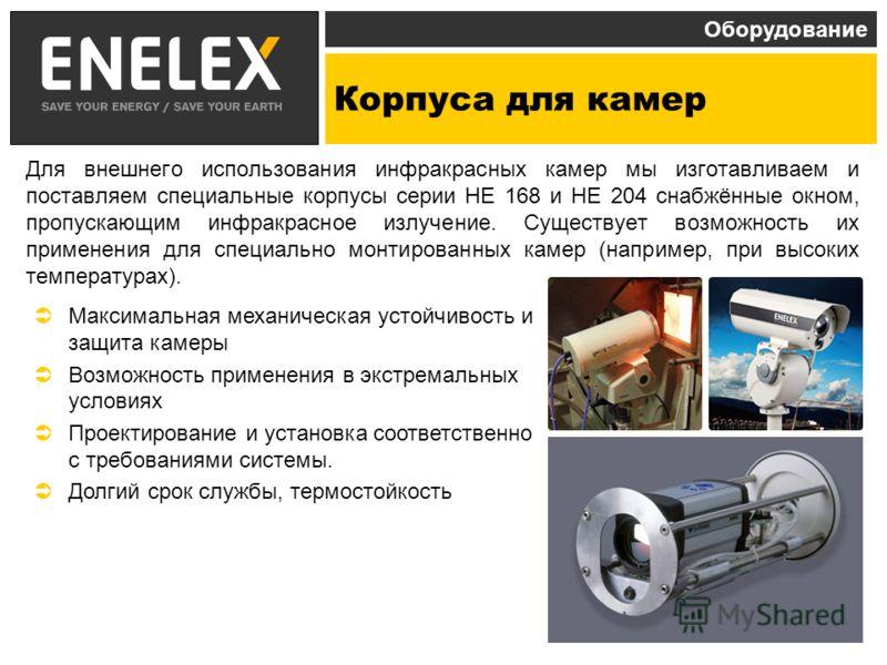 Корпуса для камер Для внешнего использования инфракрасных камер мы изготавливаем и поставляем специальные корпусы серии HE 168 и HE 204 снабжённые окном, пропускающим инфракрасное излучение. Существует возможность их применения для специально монтиро