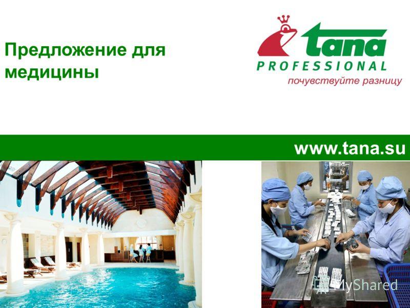 Предложение для медицины www.tana.su