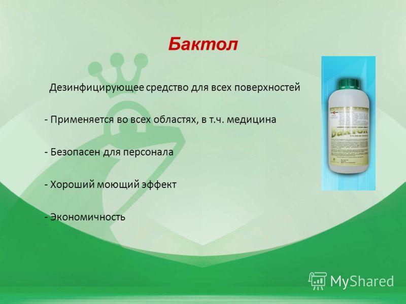 Бактол Дезинфицирующее средство для всех поверхностей - Применяется во всех областях, в т.ч. медицина - Безопасен для персонала - Хороший моющий эффект - Экономичность