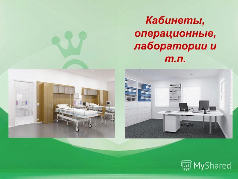 Кабинеты, операционные, лаборатории и т.п.