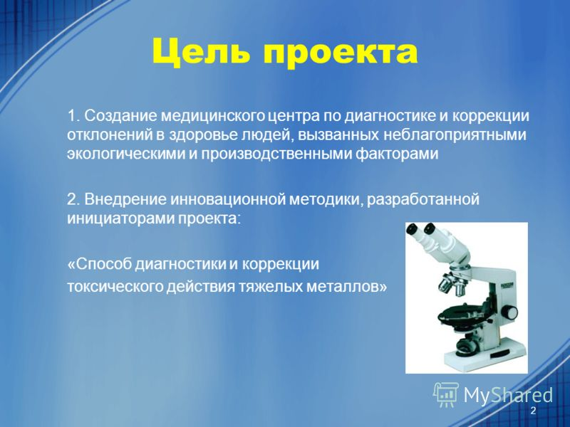 Цель проекта 1. Создание медицинского центра по диагностике и коррекции отклонений в здоровье людей, вызванных неблагоприятными экологическими и производственными факторами 2. Внедрение инновационной методики, разработанной инициаторами проекта: «Спо
