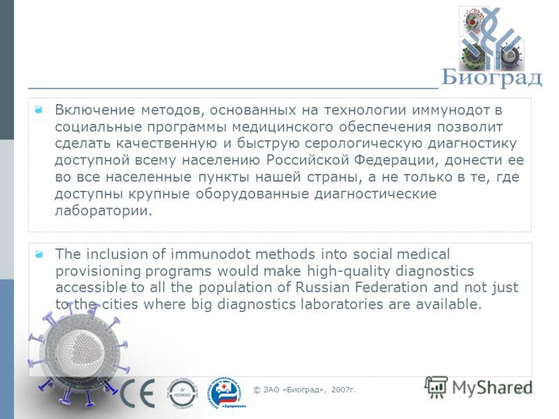 © ЗАО «Биоград», 2007г.13 Включение методов, основанных на технологии иммунодот в социальные программы медицинского обеспечения позволит сделать качественную и быструю серологическую диагностику доступной всему населению Российской Федерации, донести