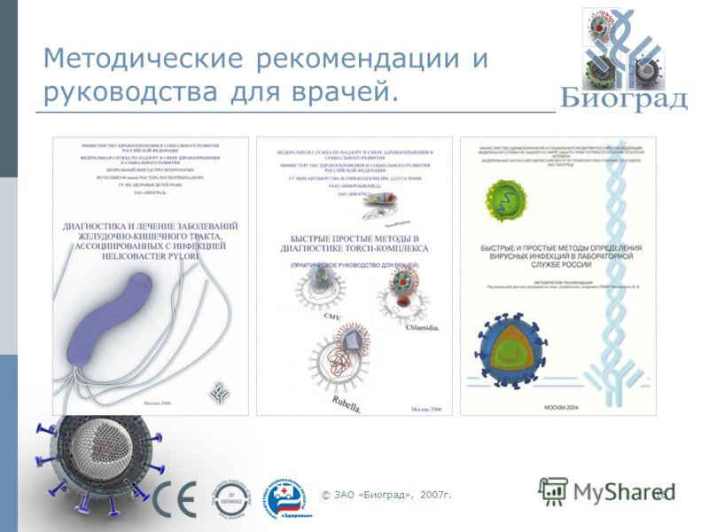 © ЗАО «Биоград», 2007г.16 Методические рекомендации и руководства для врачей.