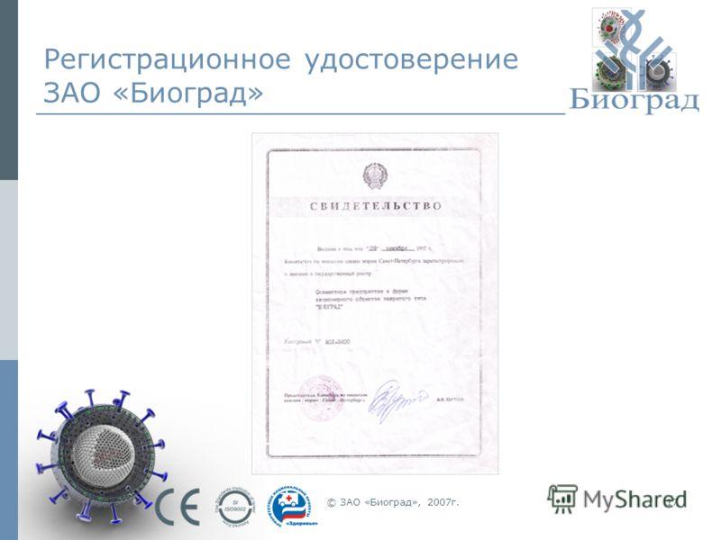 © ЗАО «Биоград», 2007г.17 Регистрационное удостоверение ЗАО «Биоград»