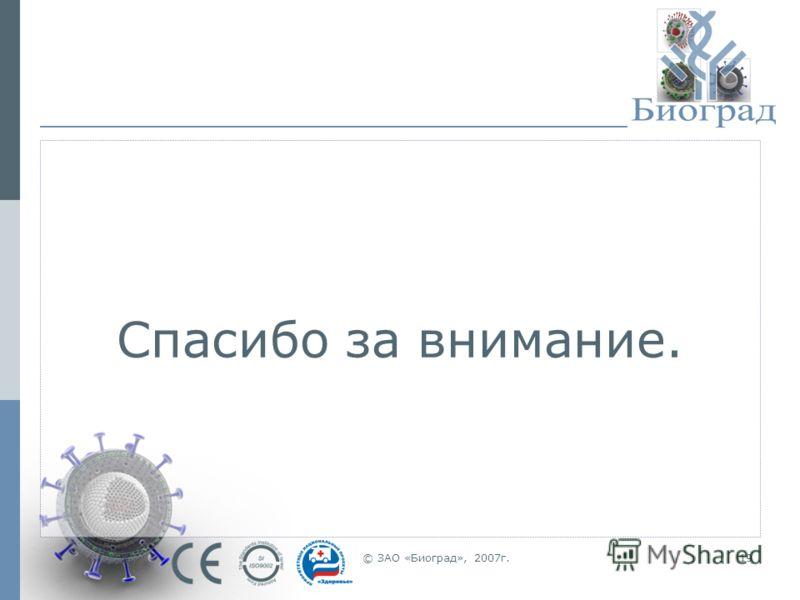 © ЗАО «Биоград», 2007г.19 Спасибо за внимание.