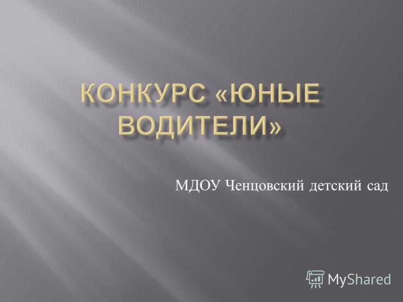 МДОУ Ченцовский детский сад