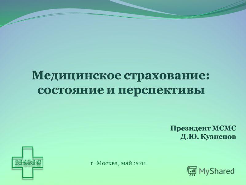 г. Москва, май 2011
